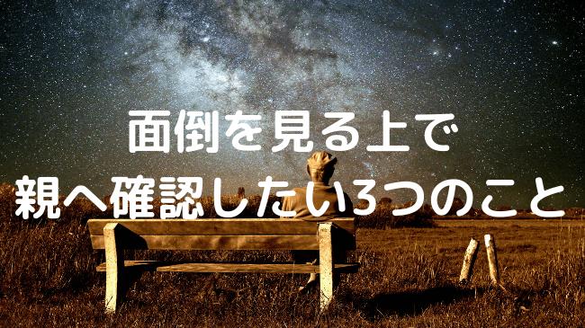 星空のもとベンチに座って人生について考えている老人