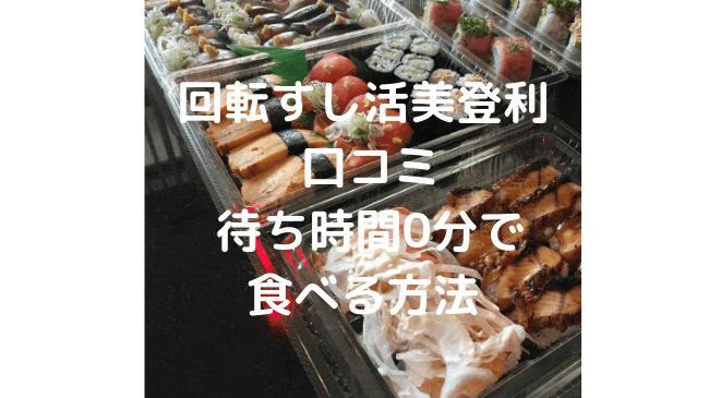 テイクアウトで注文した寿司活の商品