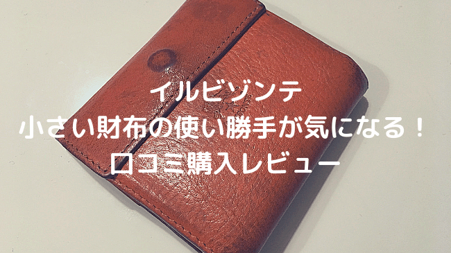 イルビゾンテの財布の正面