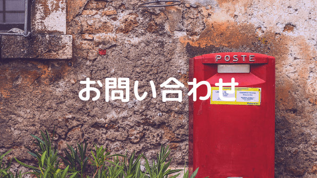 赤い郵便ポスト