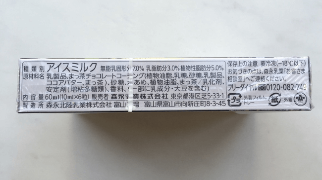 ピノ宇治抹茶味のパッケージ成分表
