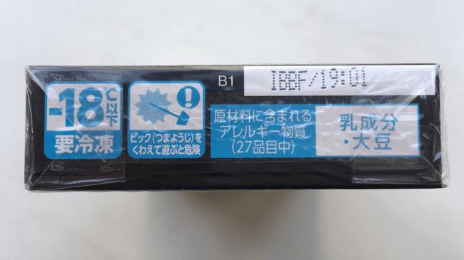 ピノ宇治抹茶味のパッケージ注意事項