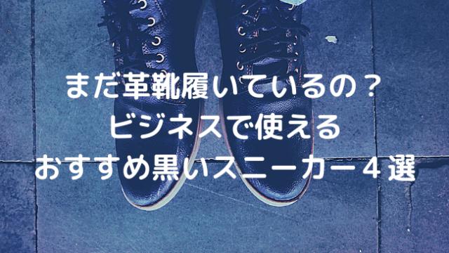 一見革靴に見える黒いスニーカー