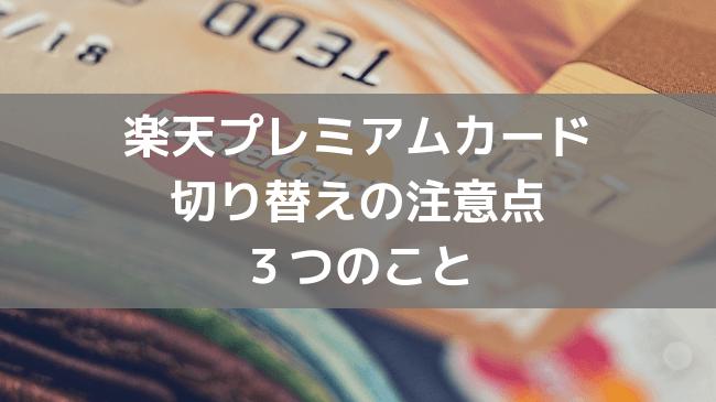 楽天プレミアムカードも含めたクレジットカードのアップ画像