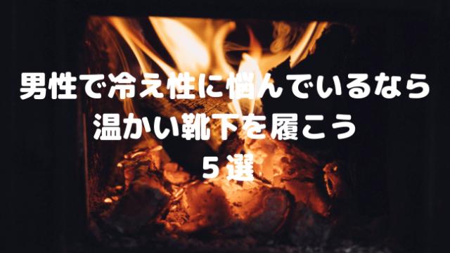 まるで暖炉にあたっているかのように温かい靴下