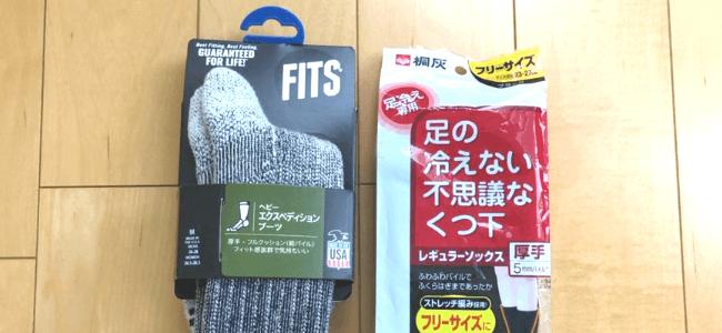 購入した「fits」と「足の冷えない不思議なくつ下」