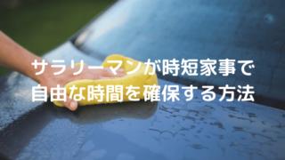 毎週やらなければならない車の掃除