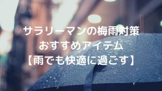 梅雨の季節に雨に打たれないよう黒い傘をさしているサラリーマン