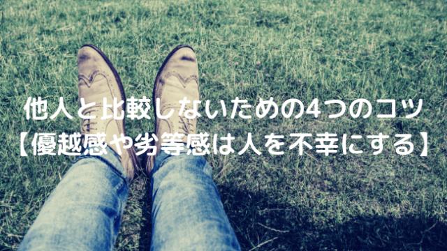 隣の芝生が青く見えたので実際に来てみたら、そんなことなかった
