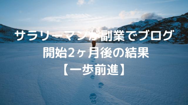雪山を一人で歩いている登山家が朝日に出会った瞬間