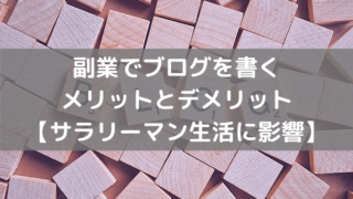 blogと書かれた木のブロック
