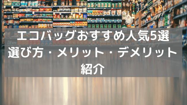 エコバッグが欠かせないスーパーマーケット