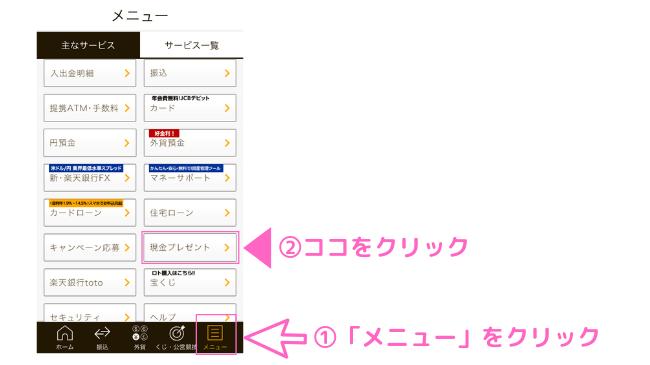 楽天銀行のスマホアプリにログインした際のメニュー一覧画面クリックするだけで現金をGET!(スクリーンショット)