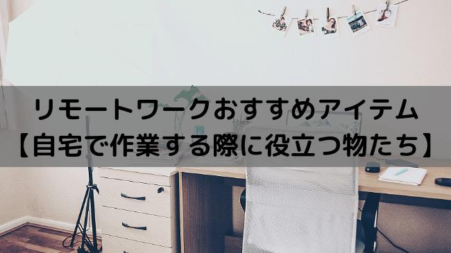 リモートワーク に必要な物が整えられた自宅の部屋