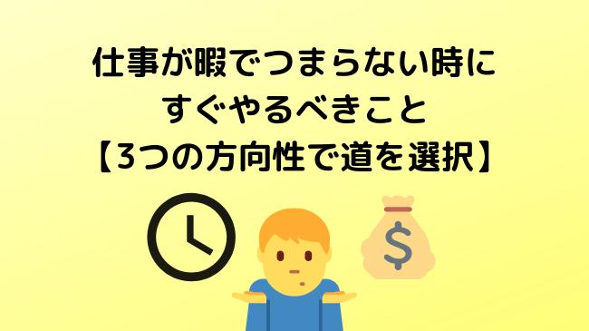 時間とお金で悩んでいる男性