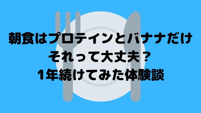 朝食用のお皿とフォークとナイフ