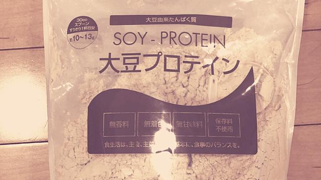 大豆プロテインのアップした写真