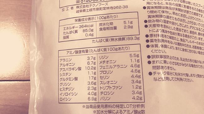 大豆プロテインの栄養成分