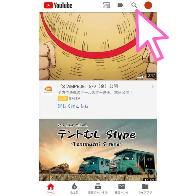 youtubeのアプリを開いた画面