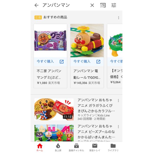 youtubeのアプリでアンパンマンを検索した結果