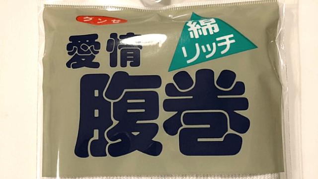 グンゼの愛情腹巻のパッケージのタイトル