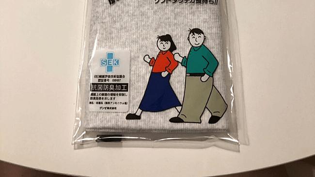 愛情腹巻のパッケージに描かれた男女のイラスト