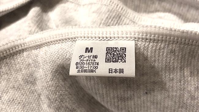 グンゼの愛情腹巻に印字されている日本製の文字