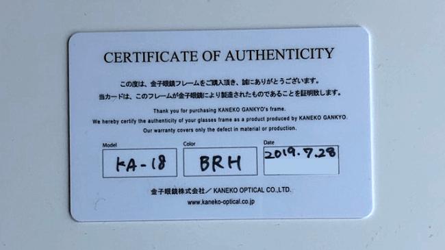 金子眼鏡の製造証明カードうら面