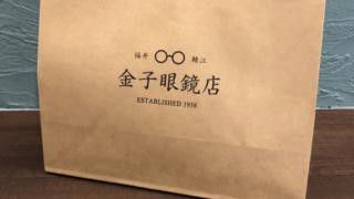 金子眼鏡を買った際に入れてくれた紙袋