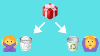 プレゼントを捨てるかリサイクルするか