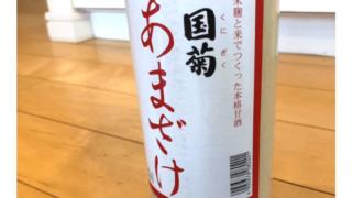 甘酒の国菊(くにぎく)のロゴアップ
