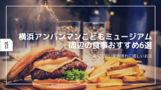 横浜アンパンマンミュージアムの近くで食べられる安いお店の紹介