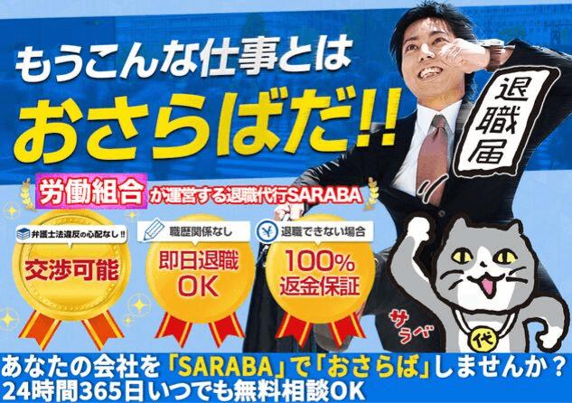 退職代行サービスSARABA紹介イメージ