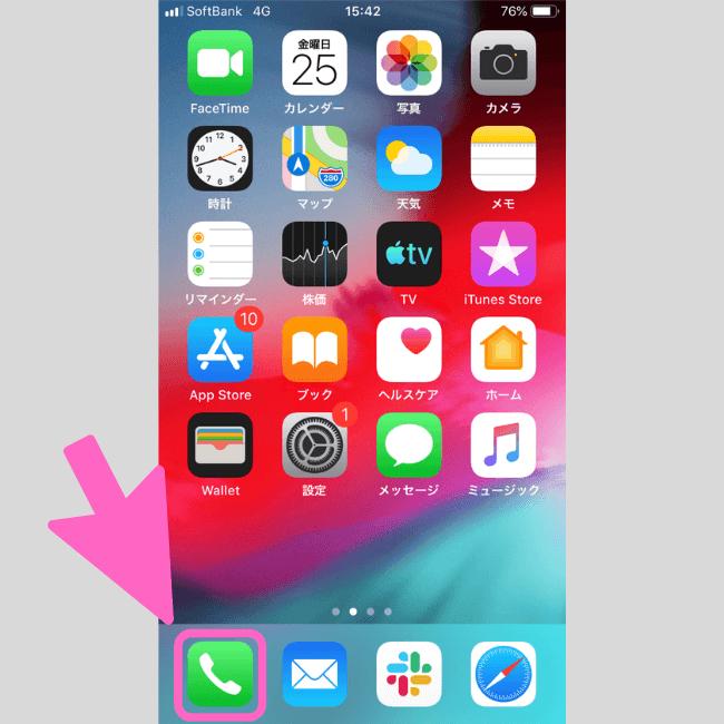 iphoneのホーム画面のキャプチャ