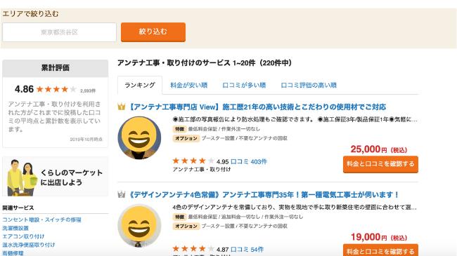 くらしのマーケットのサイトページのキャプチャ(口コミ情報)