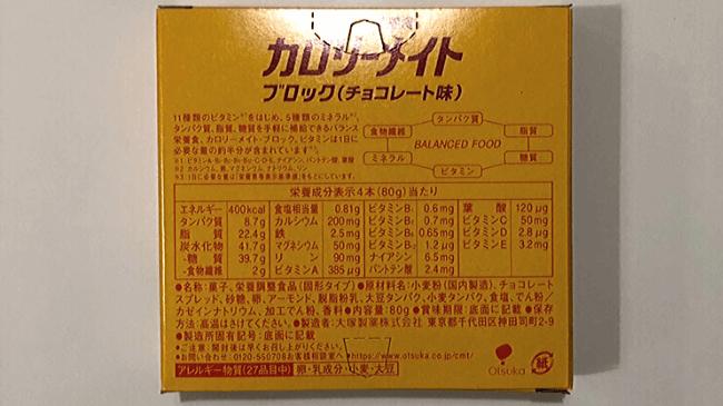 カロリーメイトのパッケージの裏に書かれた栄養成分表示
