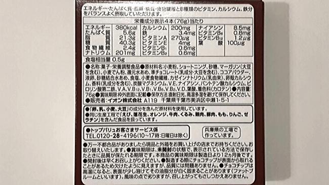 ライトミールのパッケージの裏に書かれた栄養成分表示