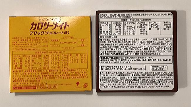 カロリーメイトと類似品であるライトミールのパッケージの裏