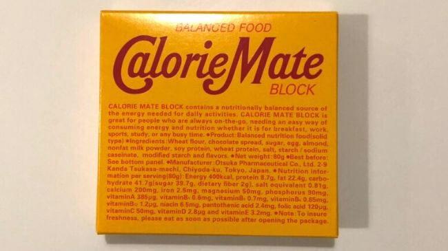 朝食で食べているカロリーメイトのパッケージ