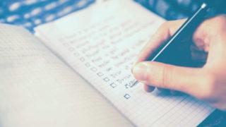 目標を達成するための行動を書いている手帳