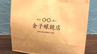 金子眼鏡のお店のロゴと袋