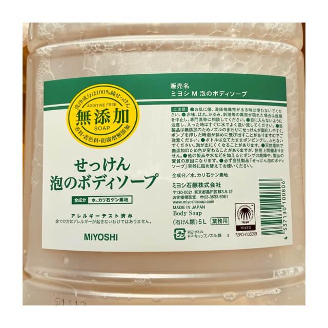 ミヨシ石鹸 無添加せっけん 泡のボディソープ 詰替え用の成分表示が書かれたシール