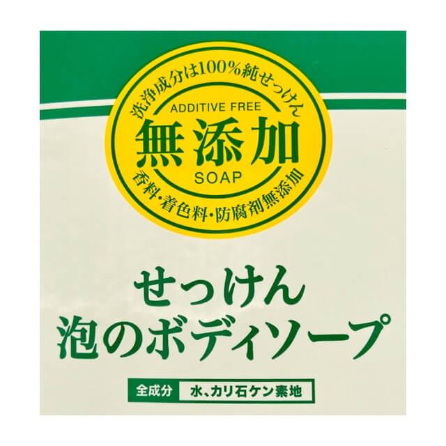 ミヨシ石鹸の無添加せっけん泡のボディソープのロゴ