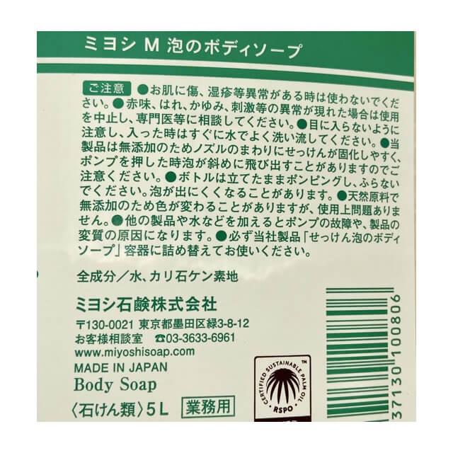 ミヨシ石鹸 無添加せっけん 泡のボディソープの注意事項