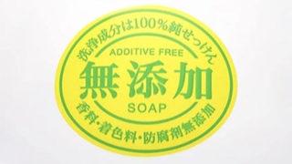 ミヨシ石鹸シャンプーのロゴ