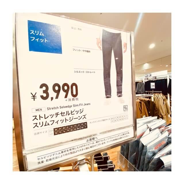 店内に設置されているセルビッジジーンズの商品ポップ
