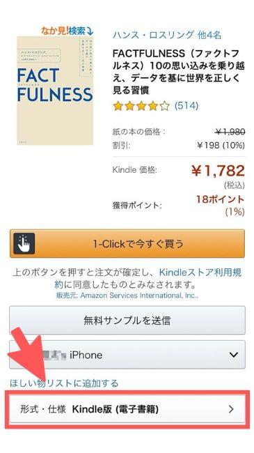 Amazon公式サイトで電子書籍を購入ときの画面
