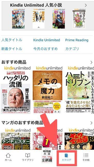 kindleアプリで本を探す際に使用する「カタログ」ボタン