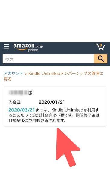 Amazon公式サイトのKindleUnlimitedの契約状況がわかる画面