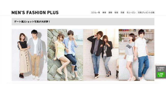 メンズファッションプラス公式サイトで提案しているカップルコーデ